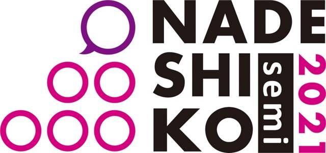2021 Nadeshiko Logo for Women's Workplace Opportunities